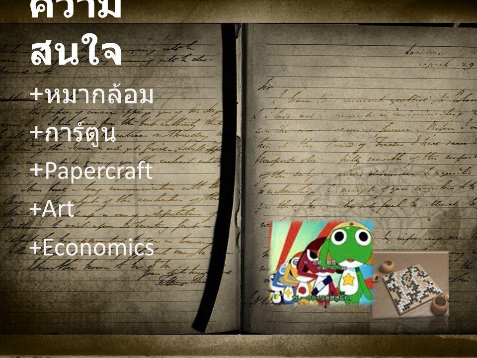 ความสนใจ +หมากล้อม +การ์ตูน +Papercraft +Art +Economics