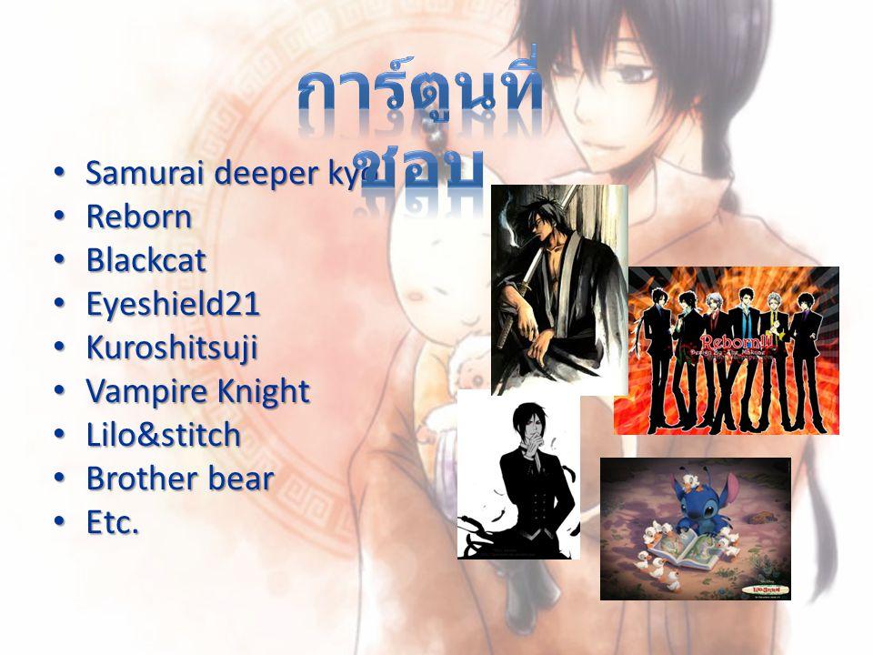 การ์ตูนที่ชอบ Samurai deeper kyo Reborn Blackcat Eyeshield21