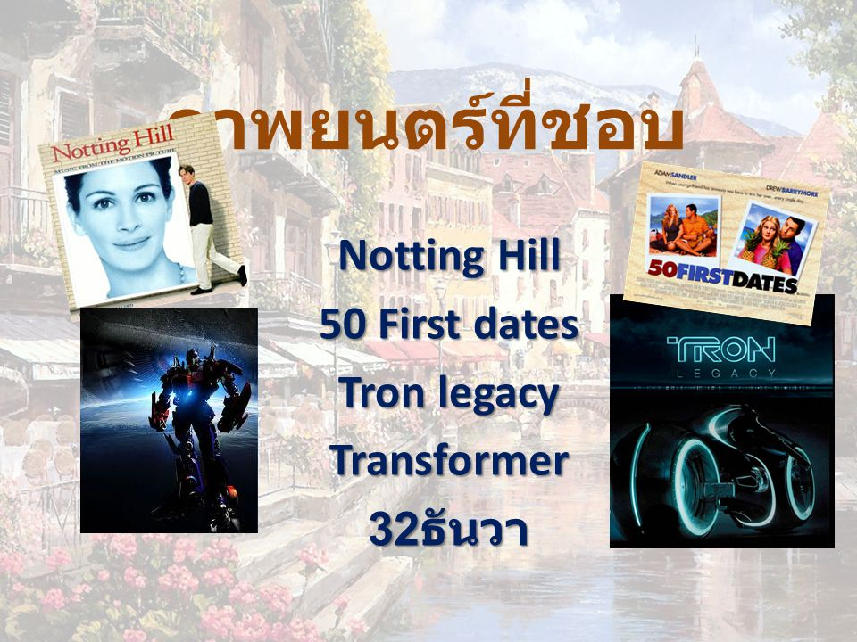 Notting Hill 50 First dates Tron legacy Transformer 32ธันวา