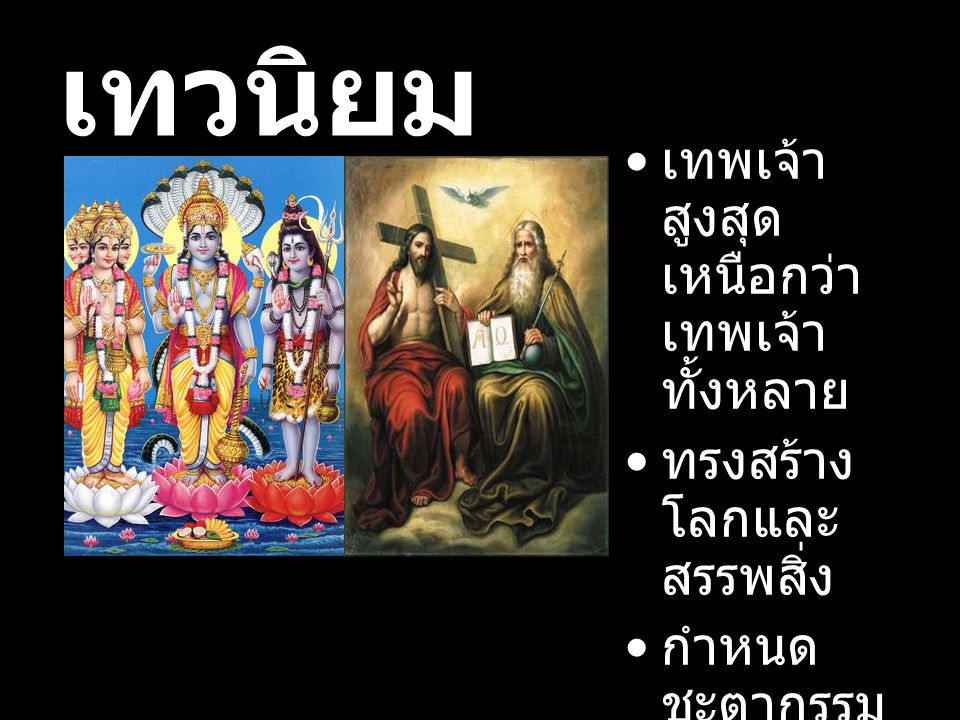เทวนิยม เทพเจ้าสูงสุดเหนือกว่าเทพเจ้าทั้งหลาย ทรงสร้างโลกและสรรพสิ่ง