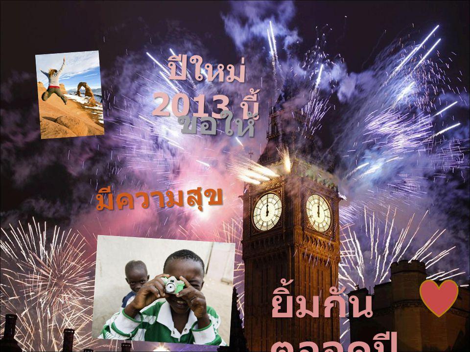 ปีใหม่ 2013 นี้ ขอให้ มีความสุข ยิ้มกันตลอดปี