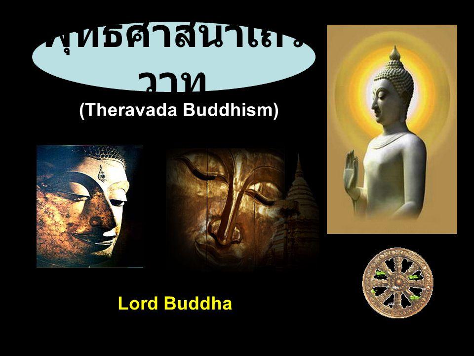 พุทธศาสนาเถรวาท (Theravada Buddhism) Lord Buddha