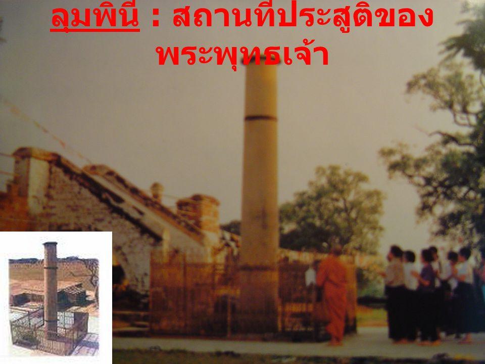ลุมพินี : สถานที่ประสูติของพระพุทธเจ้า
