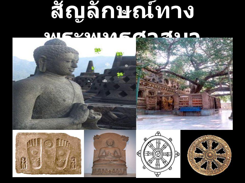 สัญลักษณ์ทางพระพุทธศาสนา