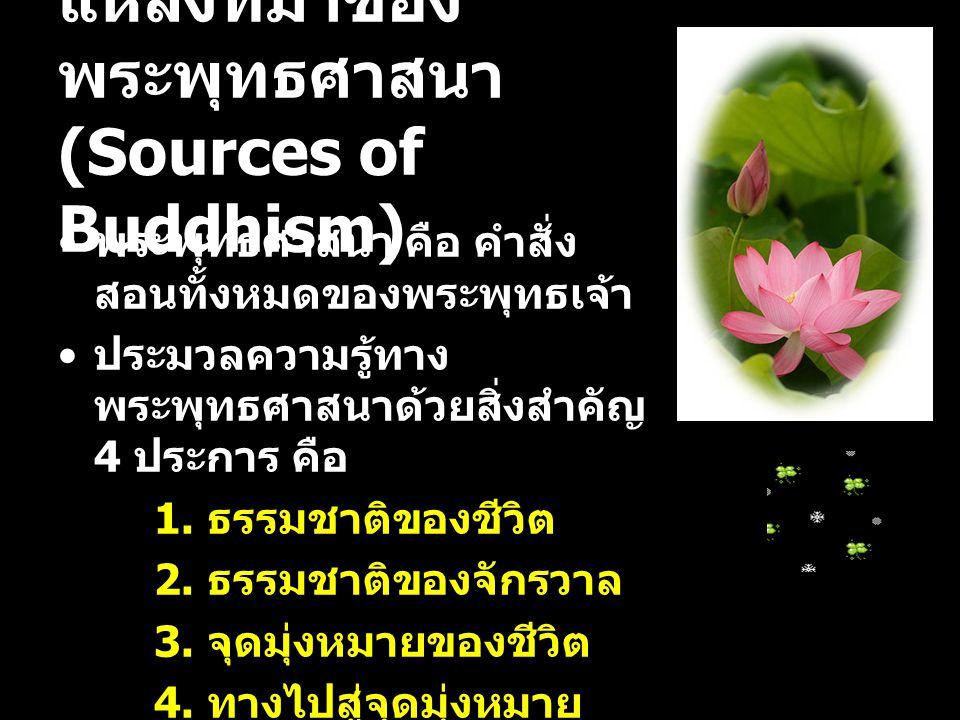 แหล่งที่มาของพระพุทธศาสนา (Sources of Buddhism)