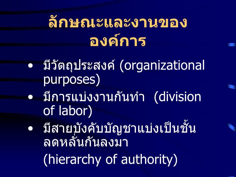 ลักษณะและงานขององค์การ