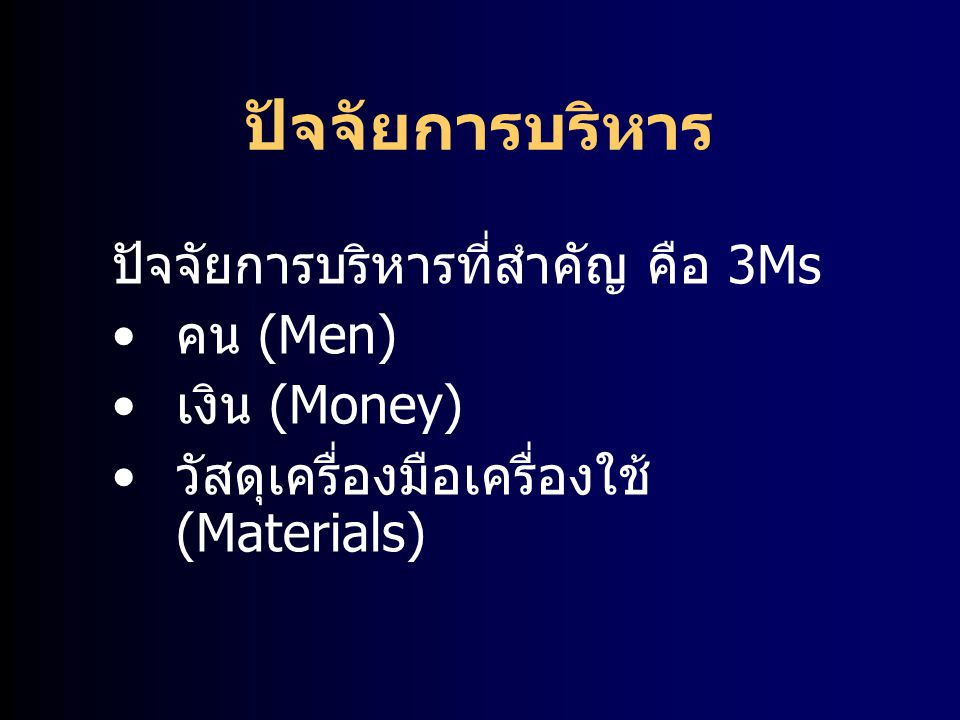 ปัจจัยการบริหาร ปัจจัยการบริหารที่สำคัญ คือ 3Ms คน (Men) เงิน (Money)