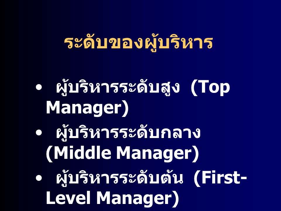 ระดับของผู้บริหาร ผู้บริหารระดับสูง (Top Manager)