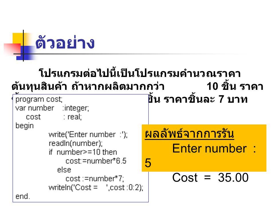 ตัวอย่าง ผลลัพธ์จากการรัน Enter number : 5 Cost = 35.00