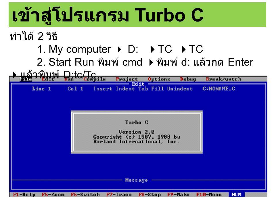 เข้าสู่โปรแกรม Turbo C