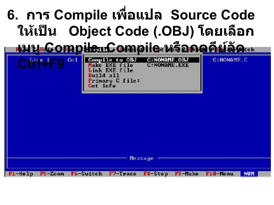 6. การ Compile เพื่อแปล Source Code ให้เป็น Object Code (