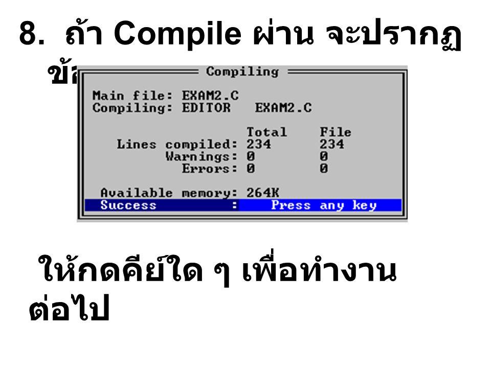 8. ถ้า Compile ผ่าน จะปรากฏข้อความ