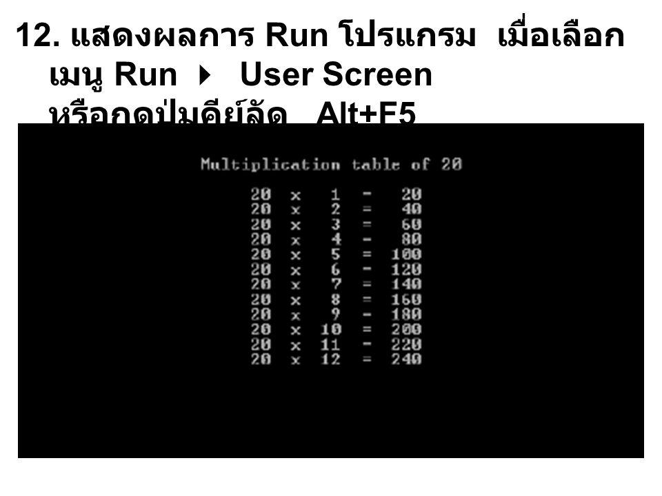 12. แสดงผลการ Run โปรแกรม เมื่อเลือกเมนู Run  User Screen หรือกดปุ่มคีย์ลัด Alt+F5
