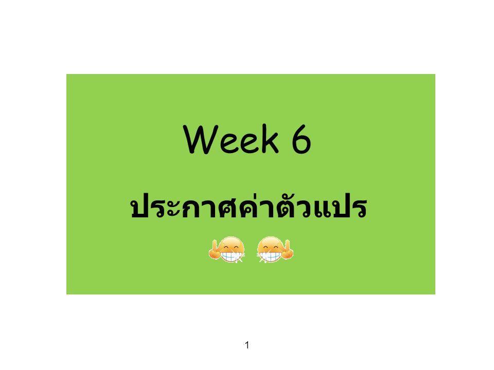 Week 6 ประกาศค่าตัวแปร