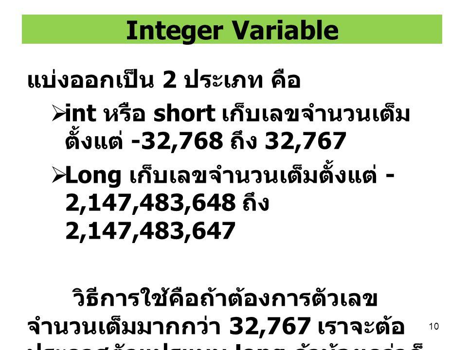 Integer Variable แบ่งออกเป็น 2 ประเภท คือ