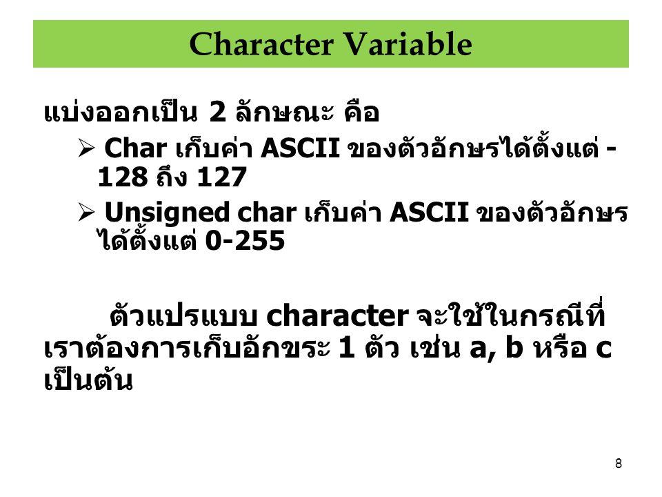 Character Variable แบ่งออกเป็น 2 ลักษณะ คือ