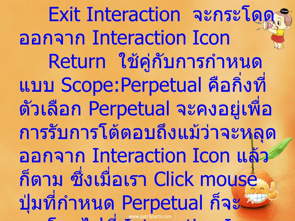 Exit Interaction จะกระโดดออกจาก Interaction Icon