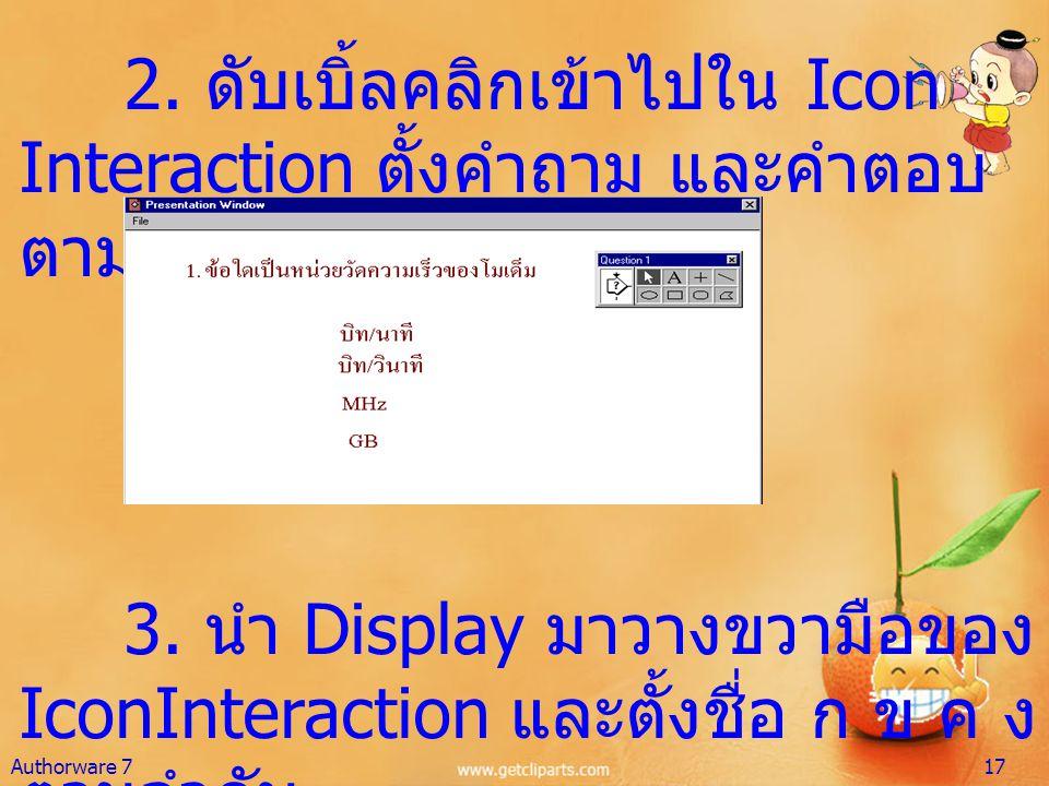 2. ดับเบิ้ลคลิกเข้าไปใน Icon Interaction ตั้งคำถาม และคำตอบตามต้องการ