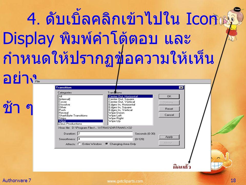 4. ดับเบิ้ลคลิกเข้าไปใน Icon Display พิมพ์คำโต้ตอบ และกำหนดให้ปรากฏข้อความให้เห็นอย่าง
