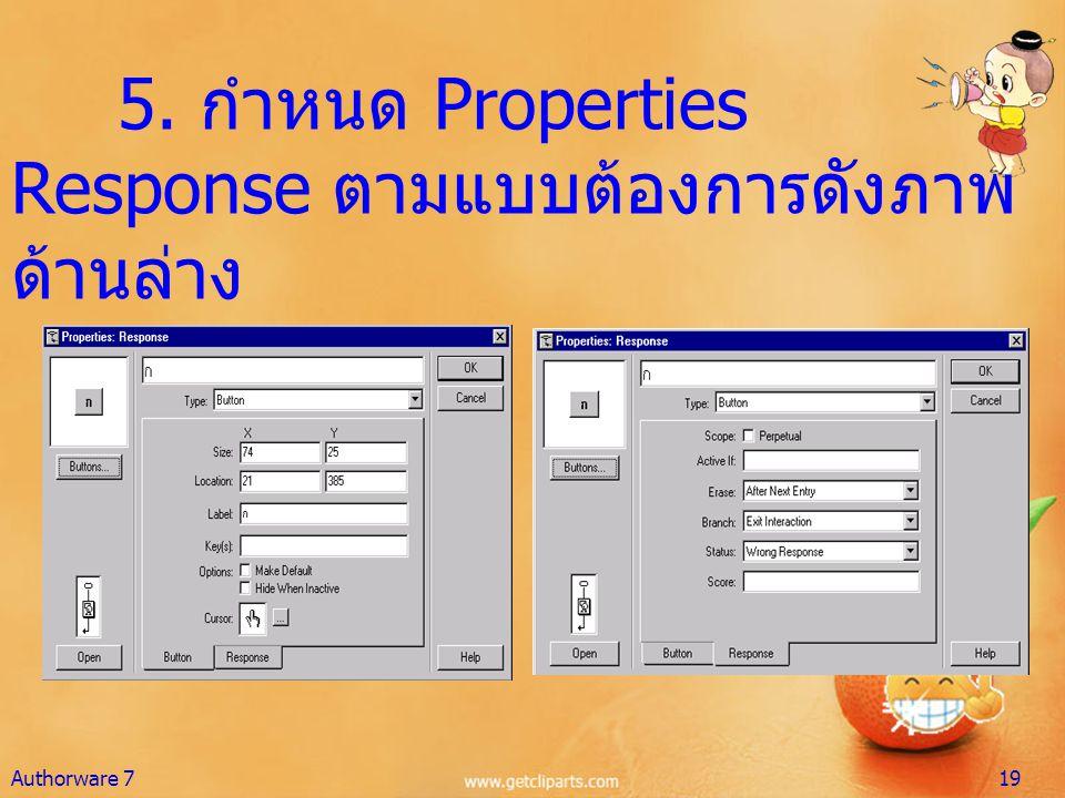 5. กำหนด Properties Response ตามแบบต้องการดังภาพด้านล่าง