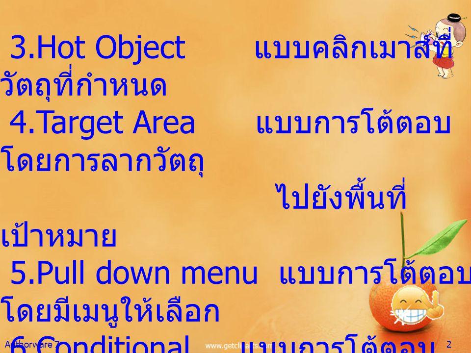 3.Hot Object แบบคลิกเมาส์ที่วัตถุที่กำหนด