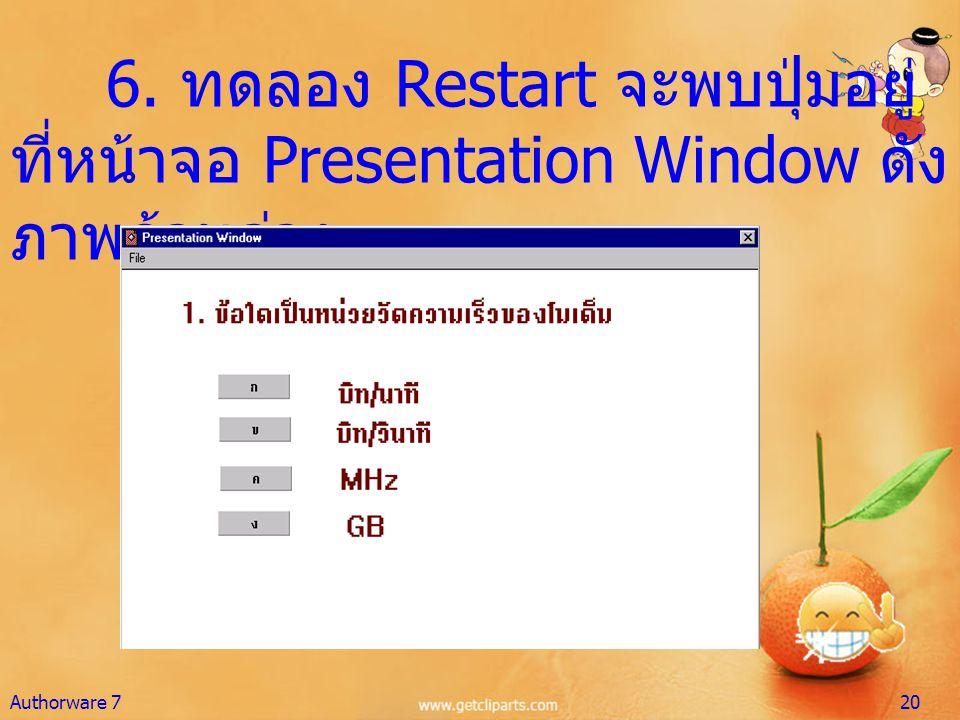 6. ทดลอง Restart จะพบปุ่มอยู่ที่หน้าจอ Presentation Window ดังภาพด้านล่าง