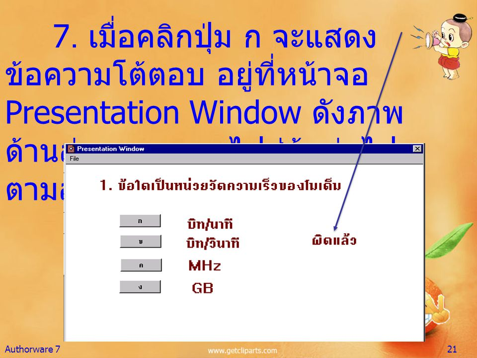 7. เมื่อคลิกปุ่ม ก จะแสดงข้อความโต้ตอบ อยู่ที่หน้าจอ Presentation Window ดังภาพด้านล่าง และออกไปสู่ข้อต่อไปตามลำดับ