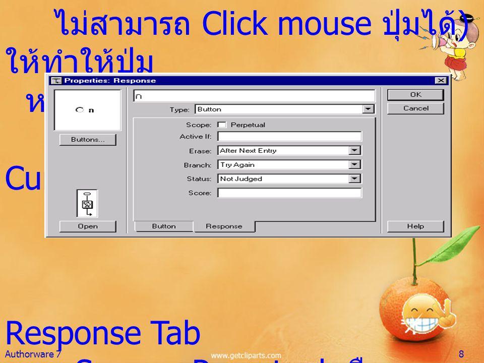 ไม่สามารถ Click mouse ปุ่มได้) ให้ทำให้ปุ่ม หายไป