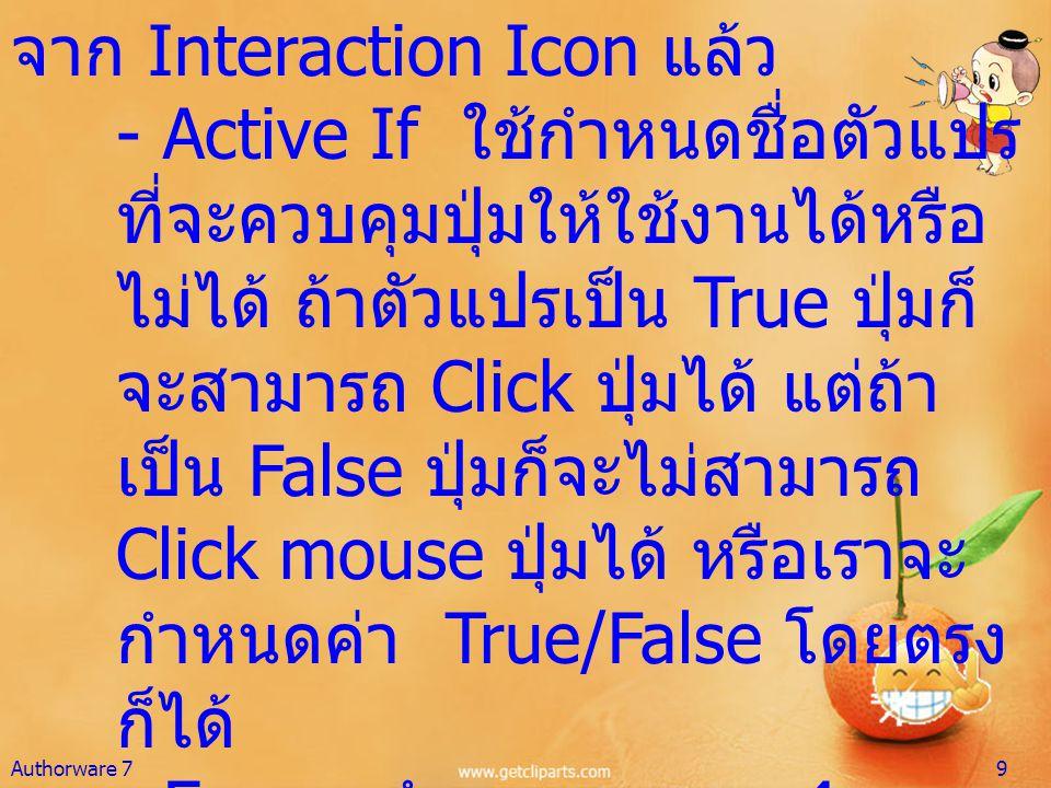 จาก Interaction Icon แล้ว