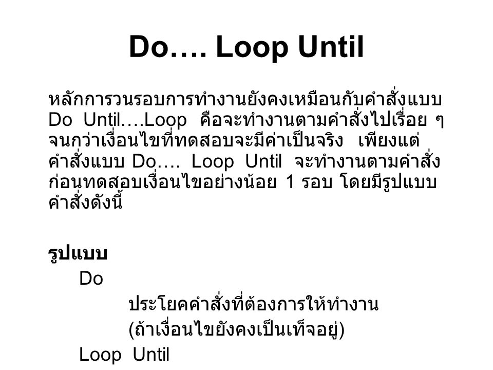 Do…. Loop Until