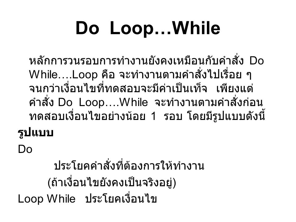 Do Loop…While
