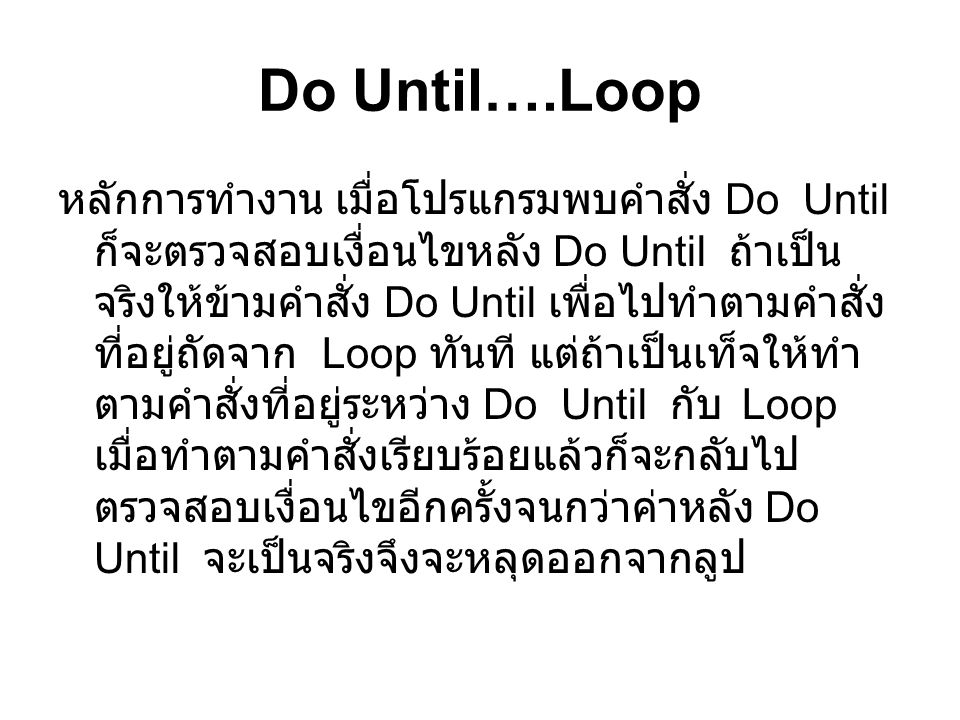 Do Until….Loop