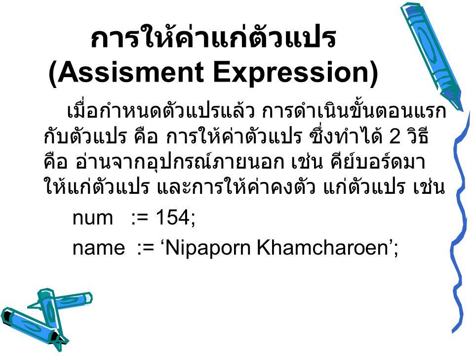 การให้ค่าแก่ตัวแปร (Assisment Expression)