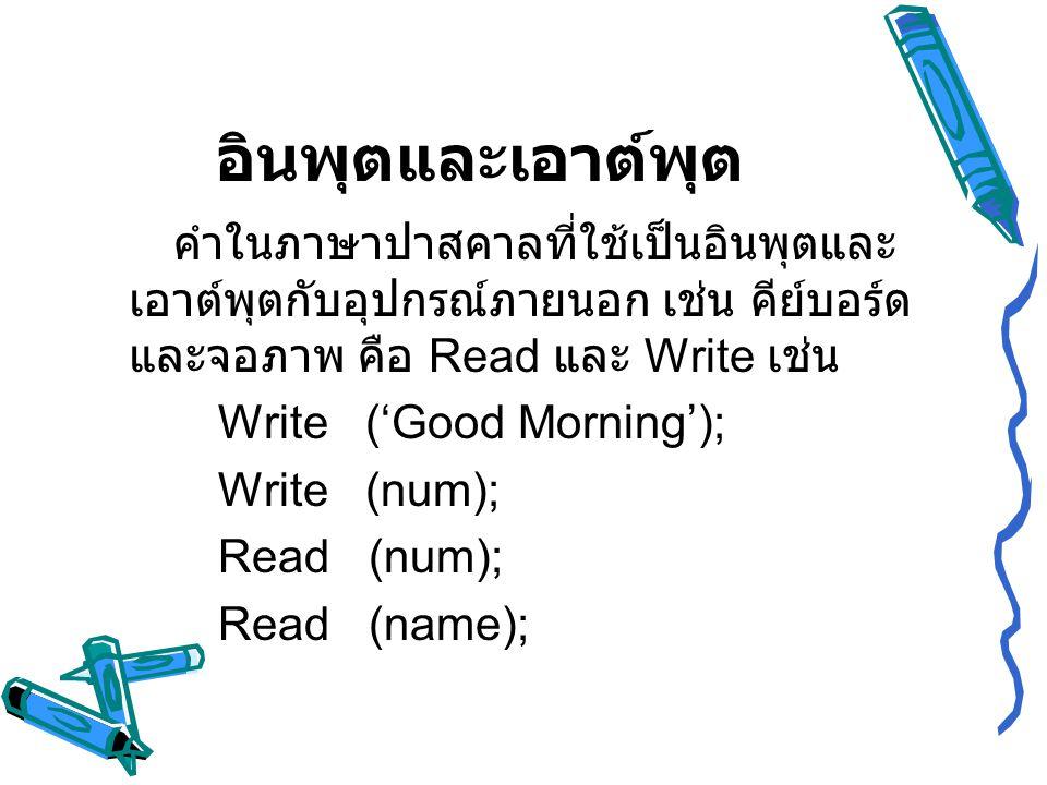 อินพุตและเอาต์พุต คำในภาษาปาสคาลที่ใช้เป็นอินพุตและเอาต์พุตกับอุปกรณ์ภายนอก เช่น คีย์บอร์ดและจอภาพ คือ Read และ Write เช่น.