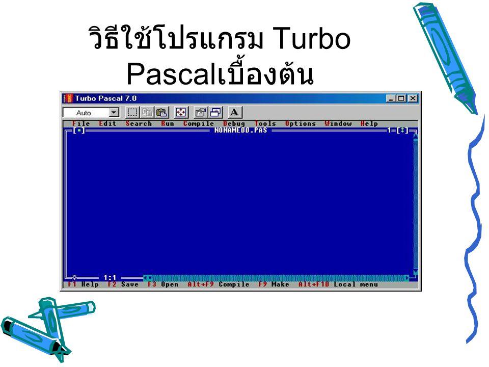 วิธีใช้โปรแกรม Turbo Pascalเบื้องต้น