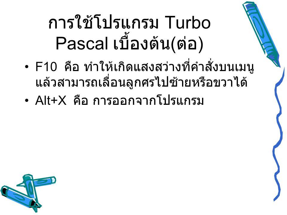 การใช้โปรแกรม Turbo Pascal เบื้องต้น(ต่อ)