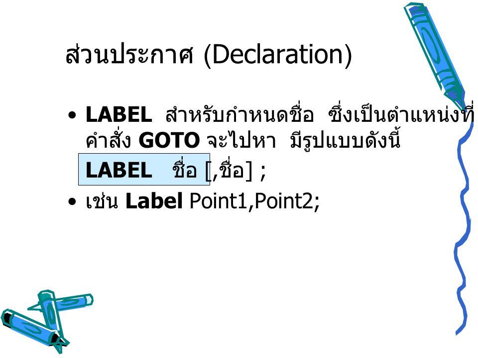 ส่วนประกาศ (Declaration)