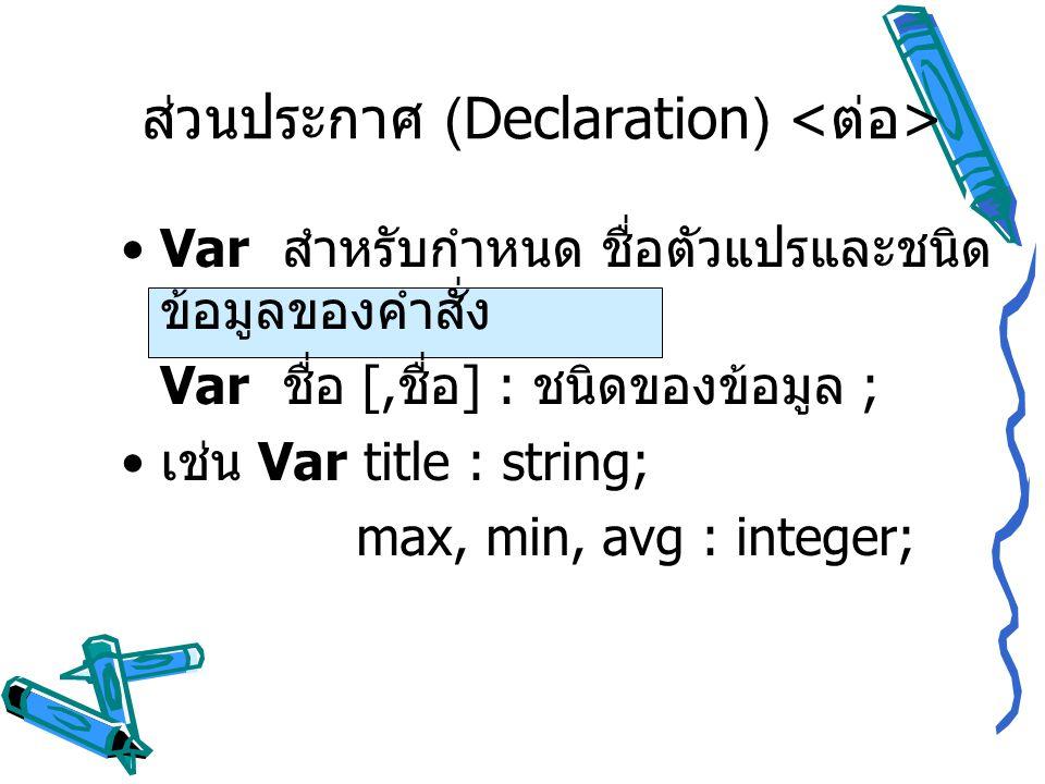 ส่วนประกาศ (Declaration) <ต่อ>