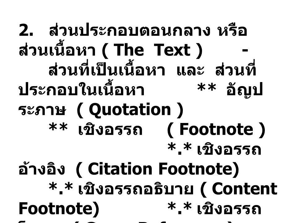 2. ส่วนประกอบตอนกลาง หรือ ส่วนเนื้อหา ( The Text ) -