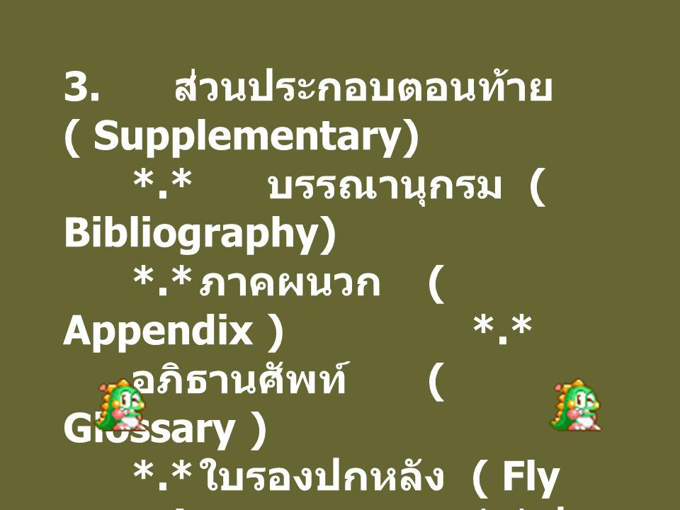 3. ส่วนประกอบตอนท้าย ( Supplementary). บรรณานุกรม ( Bibliography)