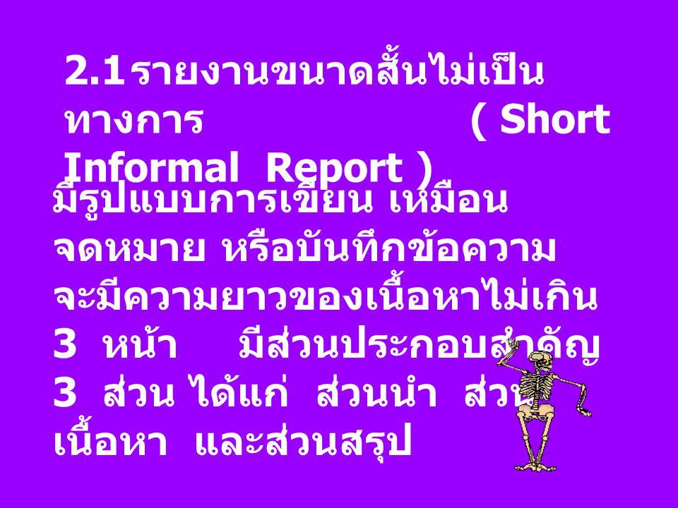 2.1 รายงานขนาดสั้นไม่เป็นทางการ ( Short Informal Report )