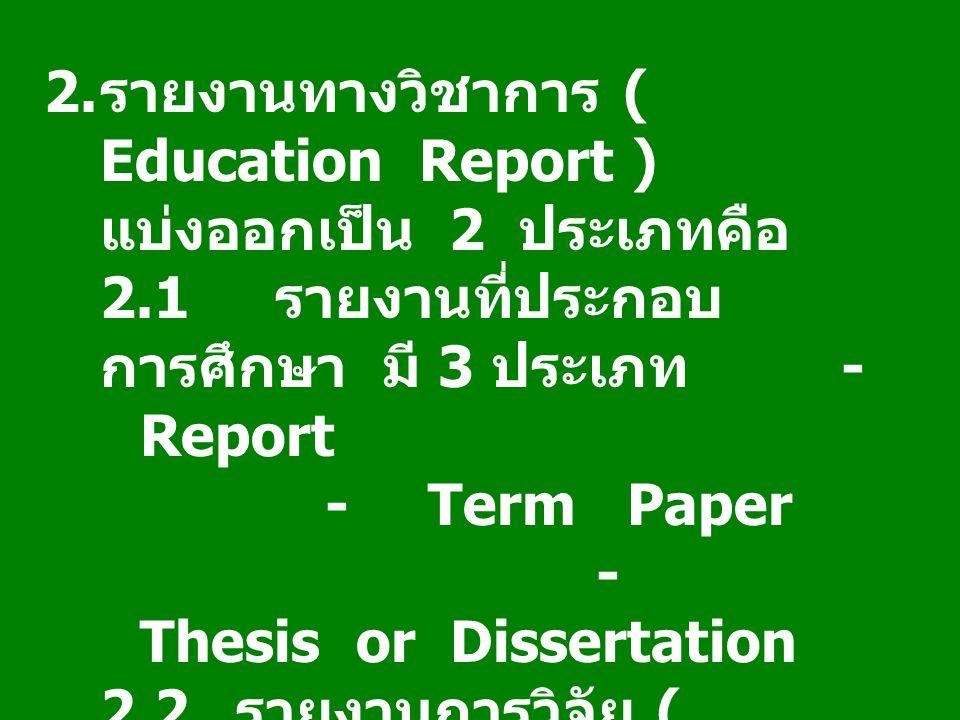 รายงานทางวิชาการ ( Education Report ) แบ่งออกเป็น 2 ประเภทคือ 2