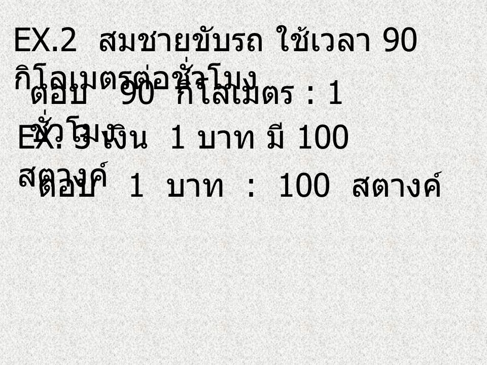 EX.2 สมชายขับรถ ใช้เวลา 90 กิโลเมตรต่อชั่วโมง