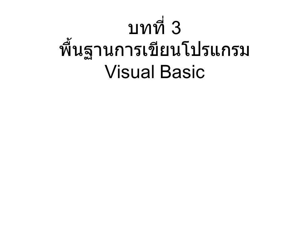 บทที่ 3 พื้นฐานการเขียนโปรแกรม Visual Basic
