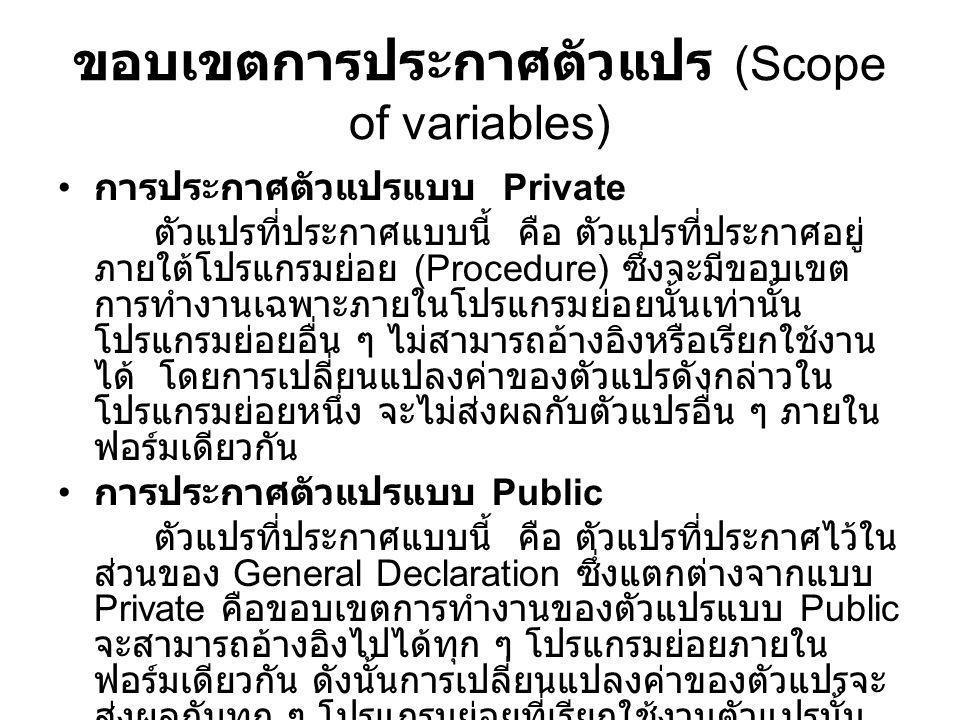 ขอบเขตการประกาศตัวแปร (Scope of variables)