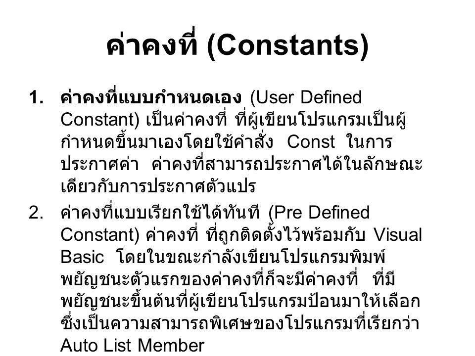 ค่าคงที่ (Constants)