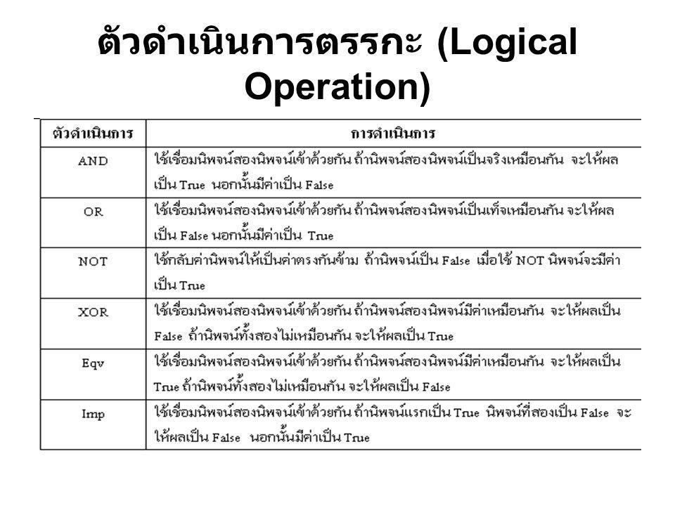 ตัวดำเนินการตรรกะ (Logical Operation)