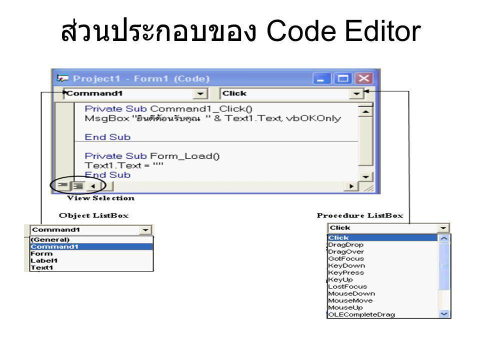ส่วนประกอบของ Code Editor