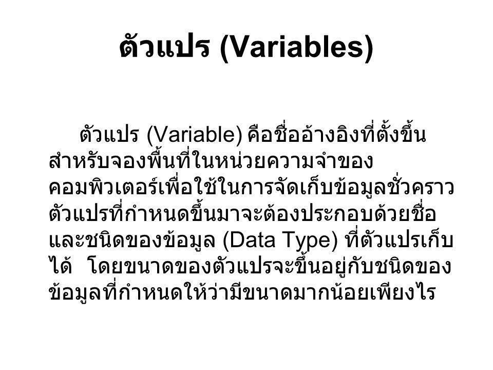 ตัวแปร (Variables)