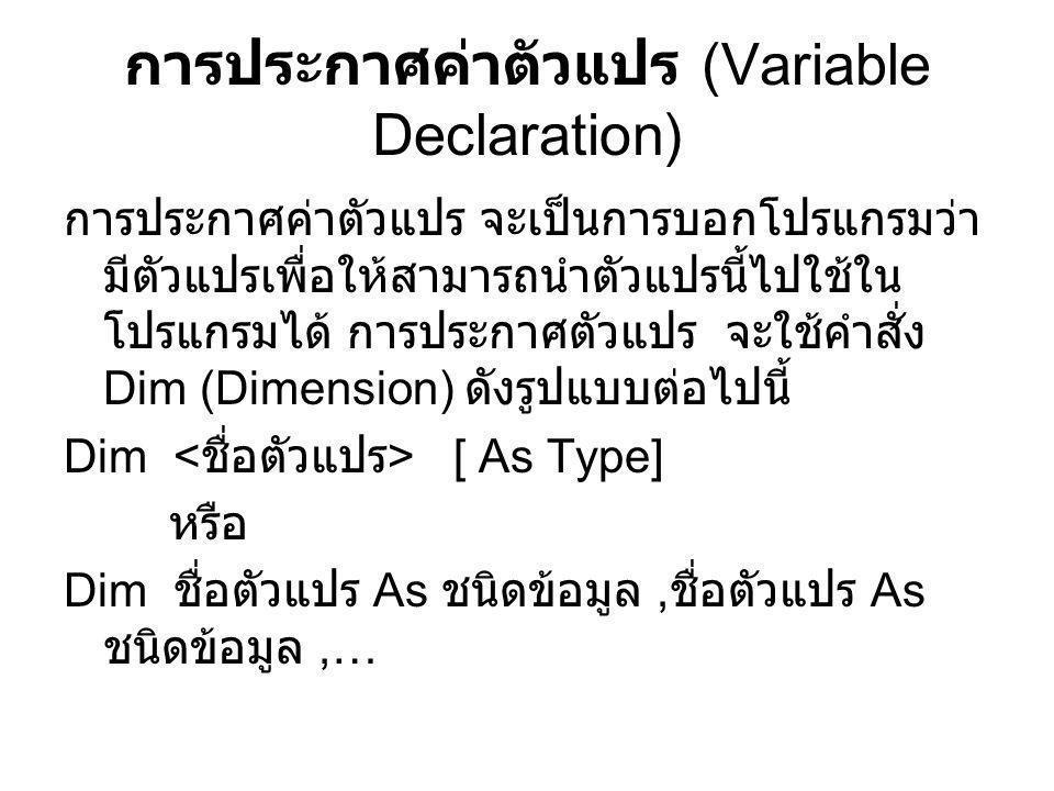 การประกาศค่าตัวแปร (Variable Declaration)